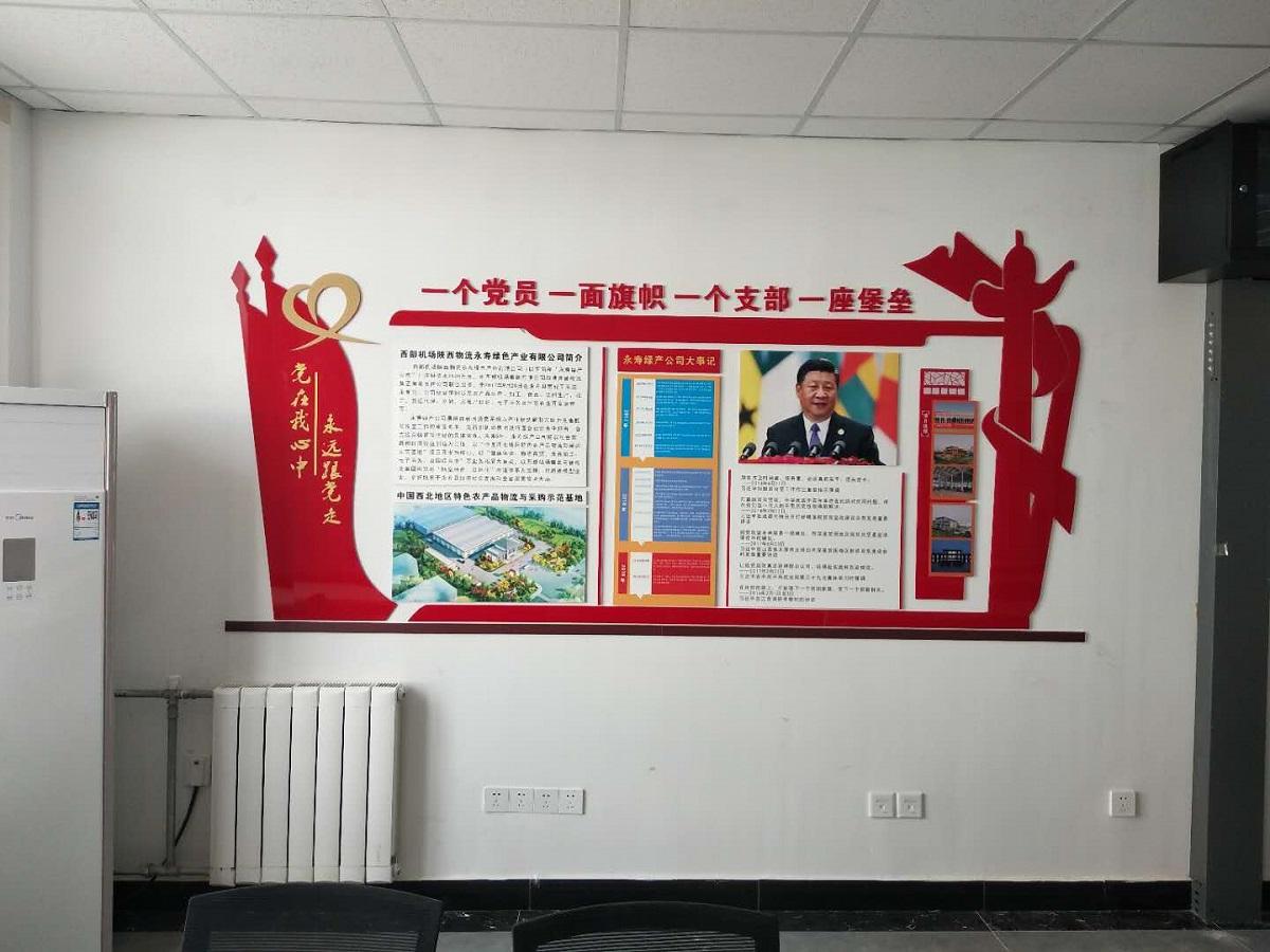 党建形象墙(图2)
